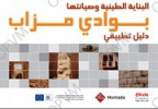 Clay construction and its maintenance (Arab)